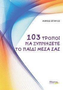 103 ΤΡΟΠΟΙ ΝΑ ΞΥΠΝΗΣΕΤΕ ΤΟ ΠΑΙΔΙ ΜΕΣΑ ΣΑΣ βιβλία ψυχολογια συμβουλευτικη