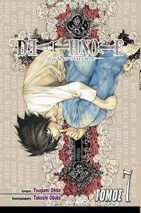 DEATHNOTE ΤΟΜΟΣ 7 βιβλία κομικ manga