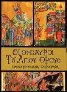 ΟΙ ΘΗΣΑΥΡΟΙ ΤΟΥ ΑΓΙΟΥ ΟΡΟΥΣ ΤΟΜΟΣ Δ βιβλία τεχνεσ αρχαια και βυζαντινη τεχνη