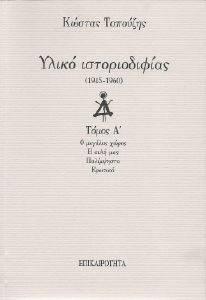 ΥΛΙΚΟ ΙΣΤΟΡΙΟΔΙΦΙΑΣ  7 ΤΟΜΟΙ