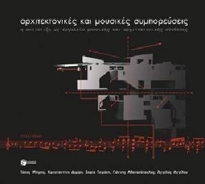 ΑΡΧΙΤΕΚΤΟΝΙΚΕΣ ΚΑΙ ΜΟΥΣΙΚΕΣ ΣΥΜΠΟΡΕΥΣΕΙΣ βιβλία τεχνικεσ εκδοσεισ αρχιτεκτονικη