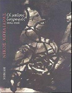 ΟΙ ΜΑΥΡΕΣ ΖΩΓΡΑΦΙΕΣ 2004-2006 βιβλία τεχνεσ ζωγραφικη σχεδιο