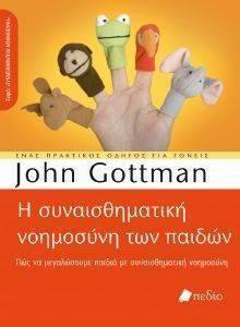 Η ΣΥΝΑΙΣΘΗΜΑΤΙΚΗ ΝΟΗΜΟΣΥΝΗ ΤΩΝ ΠΑΙΔΙΩΝ βιβλία ψυχολογια αναπτυξιακη