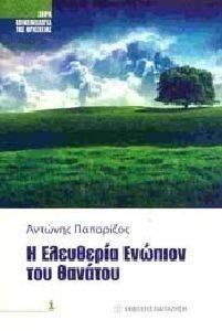 Η ΕΛΕΥΘΕΡΙΑ ΕΝΩΠΙΟΝ ΤΟΥ ΑΝΘΡΩΠΟΥ βιβλία φιλοσοφια
