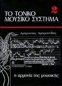 ΤΟ ΤΟΝΙΚΟ ΜΟΥΣΙΚΟ ΣΥΣΤΗΜΑ 2 Η ΑΜΡΟΝΙΑ ΤΗΣ ΜΟΥΣΙΚΗΣ βιβλία μουσικη