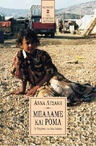 ΜΠΑΛΑΜΕ ΚΑΙ ΡΟΜΑ βιβλία λαογραφια εθνογραφια