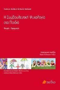 Η ΣΥΜΒΟΥΛΕΥΤΙΚΗ ΨΥΧΟΛΟΓΙΑ ΣΤΑ ΠΑΙΔΙΑ βιβλία ψυχολογια συμβουλευτικη