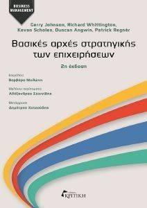 ΒΑΣΙΚΕΣ ΑΡΧΕΣ ΣΤΡΑΤΗΓΙΚΗΣ ΤΩΝ ΕΠΙΧΕΙΡΗΣΕΩΝ βιβλία management   οικονομικα management