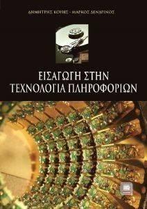 Βιβλία  83d82c4c9bb