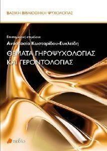 ΘΕΜΑΤΑ ΓΗΡΟΨΥΧΟΛΟΓΙΑΣ ΚΑΙ ΓΕΡΟΝΤΟΛΟΓΙΑΣ βιβλία ψυχολογια αναπτυξιακη