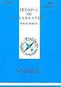 ΙΣΤΟΡΙΑ ΤΗΣ ΨΥΧΑΝΑΛΥΣΗΣ βιβλία ψυχολογια ψυχαναλυση