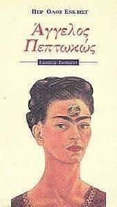 ΑΓΓΕΛΟΣ ΠΕΠΤΩΚΩΣ βιβλία ξενη λογοτεχνια συγχρονη λογοτεχνια