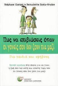 ΠΩΣ ΝΑ ΕΠΙΒΙΩΣΕΙΣ ΟΤΑΝ ΟΙ ΓΟΝΕΙΣ ΣΟΥ ΔΕΝ ΖΟΥΝ ΠΙΑ ΜΑΖΙ βιβλία ψυχολογια παιδοψυχολογια