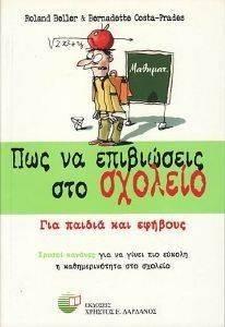 ΠΩΣ ΝΑ ΕΠΙΒΙΩΣΕΙΣ ΣΤΟ ΣΧΟΛΕΙΟ βιβλία ψυχολογια παιδοψυχολογια