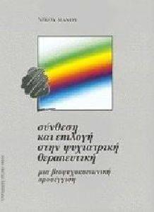 ΣΥΝΘΕΣΗ ΚΑΙ ΕΠΙΛΟΓΗ ΣΤΗΝ ΨΥΧΙΑΤΡΙΚΗ ΘΕΡΑΠΕΥΤΙΚΗ βιβλία ψυχολογια ψυχιατρικη
