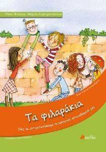 ΤΑ ΦΙΛΑΡΑΚΙΑ βιβλία ψυχολογια παιδοψυχολογια