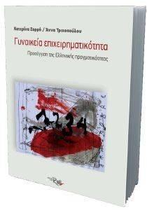 ΓΥΝΑΙΚΕΙΑ ΕΠΙΧΕΙΡΗΜΑΤΙΚΟΤΗΤΑ βιβλία management   οικονομικα management
