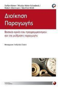 ΔΙΟΙΚΗΣΗ ΠΑΡΑΓΩΓΗΣ βιβλία management   οικονομικα management