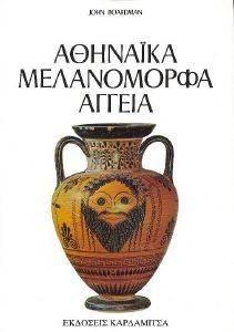 ΑΘΗΝΑΙΚΑ ΜΕΛΑΝΟΜΟΡΦΑ ΑΓΓΕΙΑ