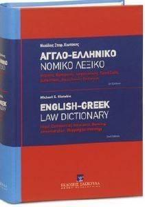 ΑΓΓΛΟ ΕΛΛΗΝΙΚΟ ΝΟΜΙΚΟ ΛΕΞΙΚΟ βιβλία λεξικα λεξικα επιστημων