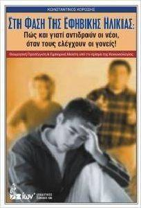 ΣΤΗ ΦΑΣΗ ΤΗΣ ΕΦΗΒΙΚΗΣ ΗΛΙΚΙΑΣ βιβλία ψυχολογια αναπτυξιακη