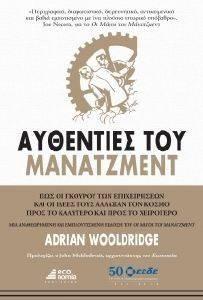 ΑΥΘΕΝΤΙΕΣ ΤΟΥ ΜΑΝΑΤΖΜΕΝΤ βιβλία management   οικονομικα management