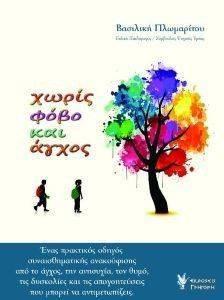 ΧΩΡΙΣ ΦΟΒΟ ΚΑΙ ΑΓΧΟΣ βιβλία ψυχολογια συμβουλευτικη