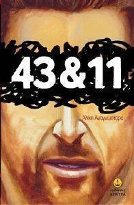 44 ΚΑΙ 11 βιβλία ελληνικη λογοτεχνια συγχρονη λογοτεχνια