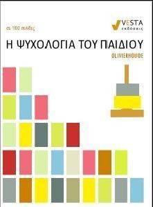 Η ΨΥΧΟΛΟΓΙΑ ΤΟΥ ΠΑΙΔΙΟΥ βιβλία ψυχολογια παιδοψυχολογια