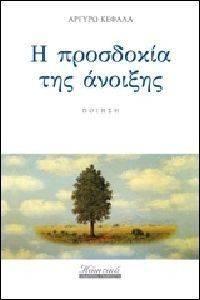 Η ΠΡΟΣΔΟΚΙΑ ΤΗΣ ΑΝΟΙΞΗΣ βιβλία ποιηση ελληνικη