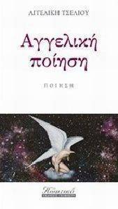 ΑΓΓΕΛΙΚΗ ΠΟΙΗΣΗ βιβλία ποιηση ελληνικη