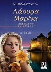 ΛΑΟΥΡΑ ΜΑΡΙΝΑ βιβλία ποιηση ελληνικη