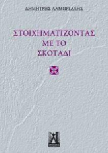 ΣΤΟΙΧΗΜΑΤΙΖΟΝΤΑΣ ΜΕ ΤΟ ΣΚΟΤΑΔΙ βιβλία ποιηση ελληνικη