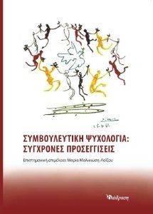 ΣΥΜΒΟΥΛΕΥΤΙΚΗ ΨΥΧΟΛΟΓΙΑ ΣΥΓΧΡΟΝΕΣ ΠΡΟΣΕΓΓΙΣΕΙΣ βιβλία ψυχολογια συμβουλευτικη