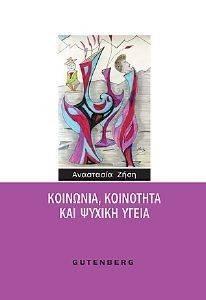 ΚΟΙΝΩΝΙΑ ΚΟΙΝΟΤΗΤΑ ΚΑΙ ΨΥΧΙΚΗ ΥΓΕΙΑ βιβλία ψυχολογια κοινωνικη