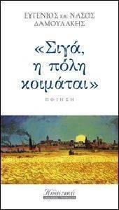 ΣΙΓΑ Η ΠΟΛΗ ΚΟΙΜΑΤΑΙ βιβλία ποιηση ελληνικη