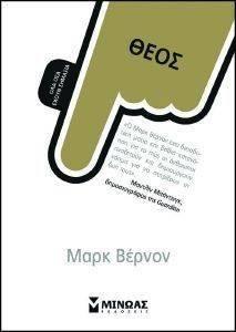 ΘΕΟΣ βιβλία φιλοσοφια
