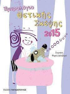 ΗΜΕΡΟΛΟΓΙΟ ΘΕΤΙΚΗΣ ΣΚΕΨΗΣ 2015 βιβλία ημερολογια
