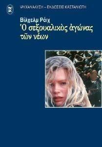 Ο ΣΕΞΟΥΑΛΙΚΟΣ ΑΓΩΝΑΣ ΤΩΝ ΝΕΩΝ βιβλία ψυχολογια ψυχαναλυση
