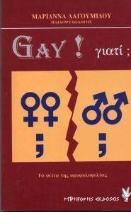 GAY ΓΙΑΤΙ;