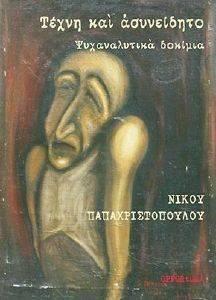 ΤΕΧΝΗ ΚΑΙ ΑΣΥΝΕΙΔΗΤΟ βιβλία ψυχολογια ψυχαναλυση