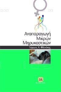 ΑΝΑΠΑΡΑΓΩΓΗ ΜΙΚΡΩΝ ΜΗΡΥΚΑΣΤΙΚΩΝ