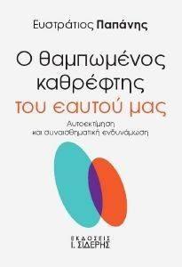Ο ΘΑΜΠΩΜΕΝΟΣ ΚΑΘΡΕΦΤΗΣ ΤΟΥ ΕΑΥΤΟΥ ΜΑΣ βιβλία ψυχολογια ψυχαναλυση