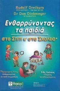 ΕΝΘΑΡΡΥΝΟΝΤΑΣ ΤΑ ΠΑΙΔΙΑ ΣΤΟ ΣΠΙΤΙ ΚΑΙ ΣΤΟ ΣΧΟΛΕΙΟ βιβλία ψυχολογια παιδοψυχολογια