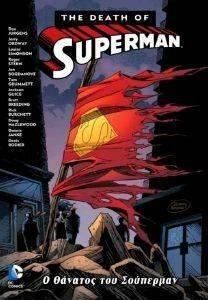 Ο ΘΑΝΑΤΟΣ ΤΟΥ SUPERMAN βιβλία κομικ graphic novels