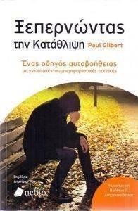 ΞΕΠΕΡΝΩΝΤΑΣ ΤΗΝ ΚΑΤΑΘΛΙΨΗ βιβλία ψυχολογια συμβουλευτικη