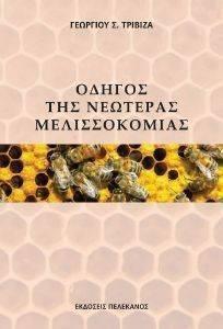 ΟΔΗΓΟΣ ΝΕΩΤΕΡΑΣ ΜΕΛΙΣΣΟΚΟΜΙΑΣ  Η μελισσοκομία στην Ελλάδα του 19ουαιώνα ξεπροβάλλει μέσα από τις σελίδες Οδηγού της Νεωτέρας Μελισσοκομίας Κερκυραίου συγγραφέα Γεωργίου Τριβιζά Το