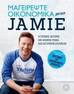 ΜΑΓΕΙΡΕΨΤΕ ΟΙΚΟΝΟΜΙΚΑ ΜΕ ΤΟΝ JAMIE βιβλία χομπυ σπορ μαγειρικη