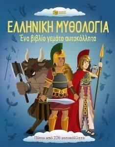 ΕΛΛΗΝΙΚΗ ΜΥΘΟΛΟΓΙΑ-ΕΝΑ ΒΙΒΛΙΟ ΓΕΜΑΤΟ ΑΥΤΟΚΟΛΛΗΤΑ βιβλία βιβλια δραστηριοτητων βιβλια με αυτοκολλητα