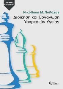 ΔΙΟΙΚΗΣΗ ΚΑΙ ΟΡΓΑΝΩΣΗ ΥΠΗΡΕΣΙΩΝ ΥΓΕΙΑΣ βιβλία management   οικονομικα management